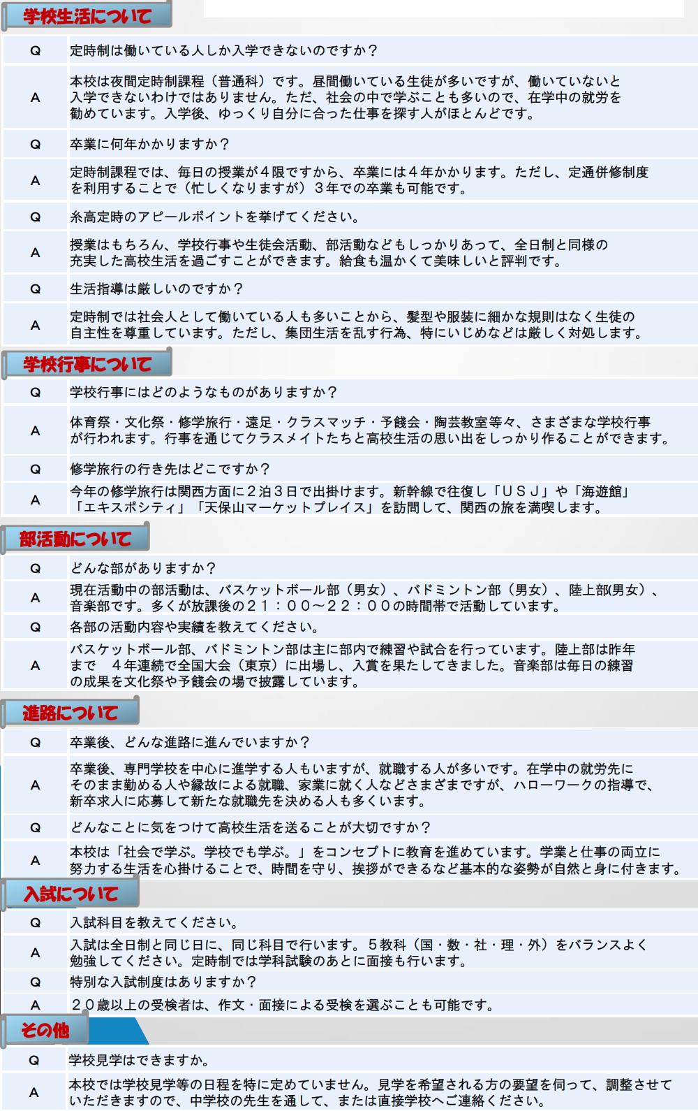が 多い 数 一 高校 日本 生徒